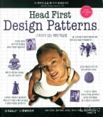 Head First Design Patterns (스토리가 있는 패턴 학습법) - 12.구루비 Dev ...