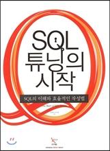 SQL 튜닝의 시작