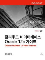 클라우드 데이터베이스 Oracle 12c 가이드